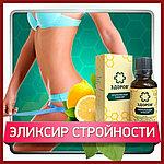 Эликсир стройности ЗДОРОВ, на основе льняного масла и прополиса, фото 5
