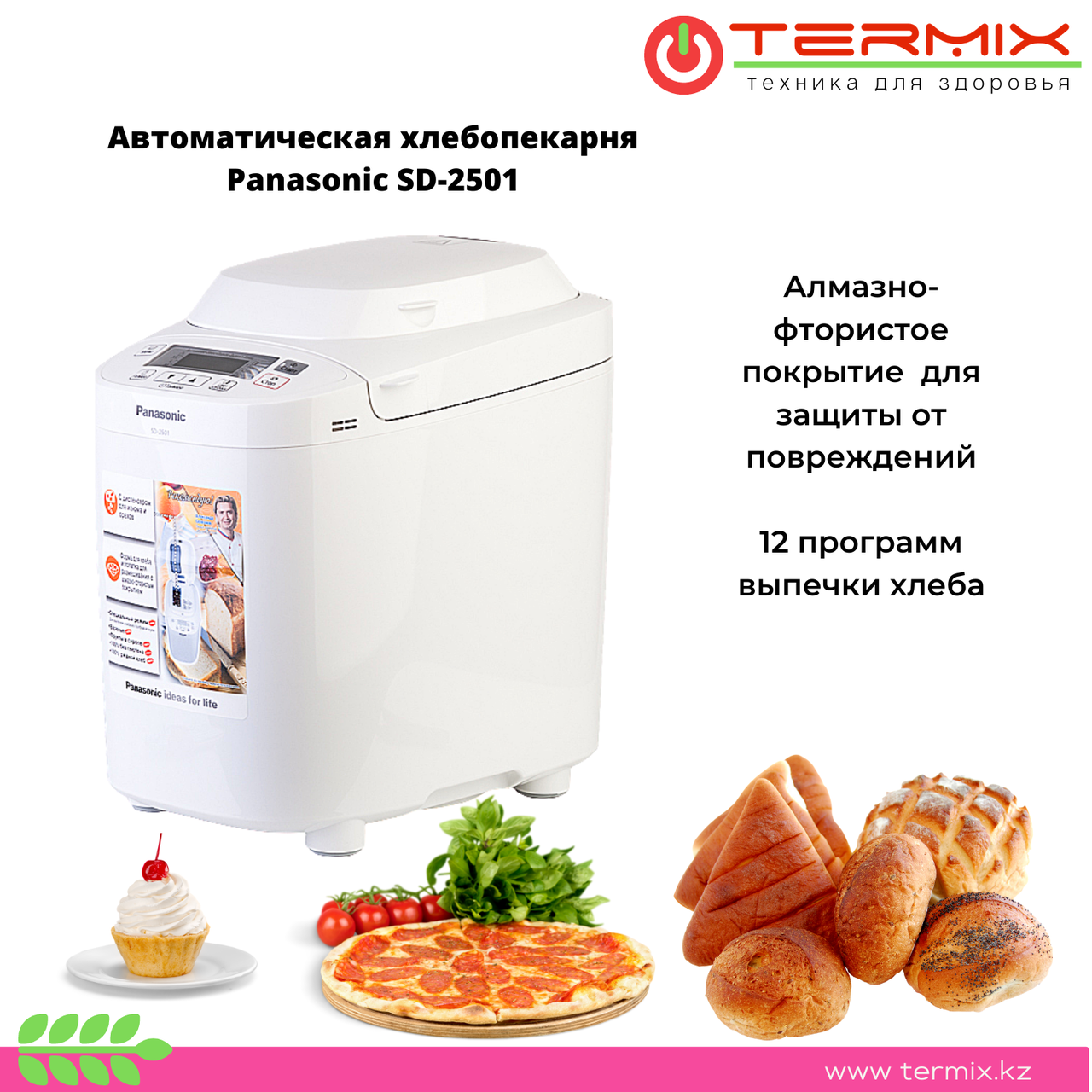 Автоматическая хлебопекарня Panasonic SD-2501