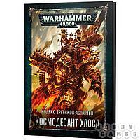 Warhammer 40,000. Кодекс Еретиков-Астартес: Космодесант Хаоса 75068