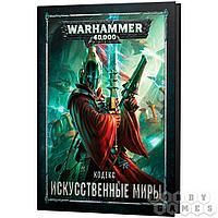 Warhammer 40,000. Кодекс: Искусственные миры, арт. 16560