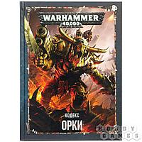 Warhammer 40,000. Кодекс: Орки, арт. 17001