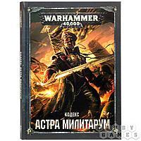 Warhammer 40,000. Кодекс: Астра Милитарум, арт. 17003