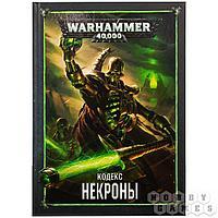 Warhammer 40,000. Кодекс: Некроны, арт. 17002