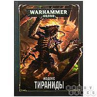 Warhammer 40,000. Кодекс: Тираниды, арт. 17005