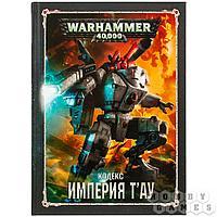 Warhammer 40,000. Кодекс: Империя Т'ау, арт. 17004