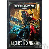 Warhammer 40,000. Кодекс: Адептус Механикус 17017