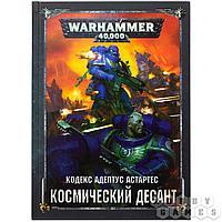 Warhammer 40,000. Кодекс: Космический десант, арт. 17024