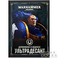 Warhammer 40,000. Дополнение к кодексу: Ультрадесант, арт. 17025