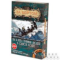Настольная игра: За бортом. 2-е издание, арт. MAG119783