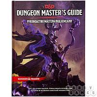 Dungeons & Dragons. Руководство мастера подземелий, арт. 73602-R