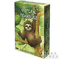 Настольная игра: Форсаж ленивцев, арт. 915238