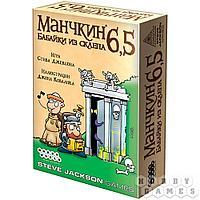 Настольная игра: Манчкин 6.5. Бабайки из склепа, арт. 1743
