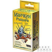 Настольная игра: Манчкин: Рыцари, арт. 1700