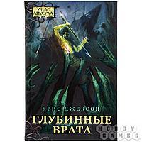 Настольная Игра: Ужас Аркхэма. Повесть. Глубинные врата, арт. 17015