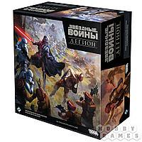 Настольная игра: Звёздные Войны: Легион, арт. 915123
