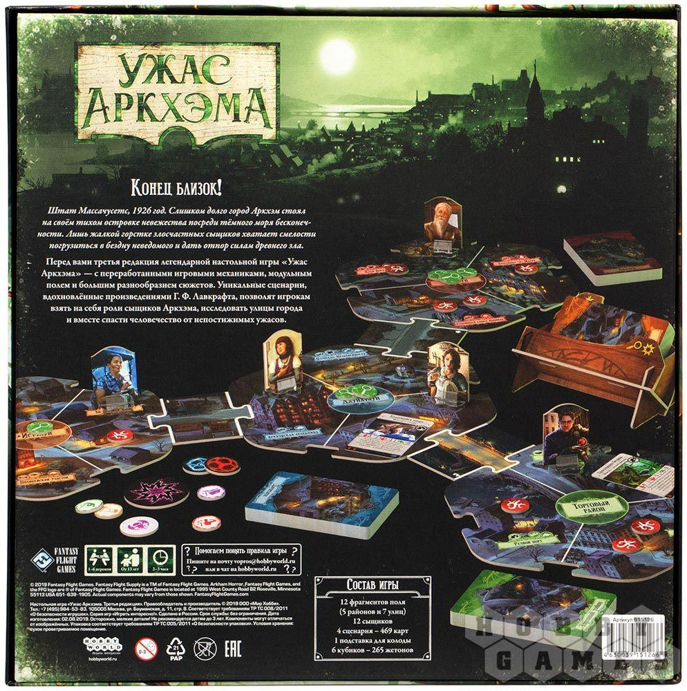 Настольная игра: Ужас Аркхэма. Третья редакция, арт. 915126 - фото 3