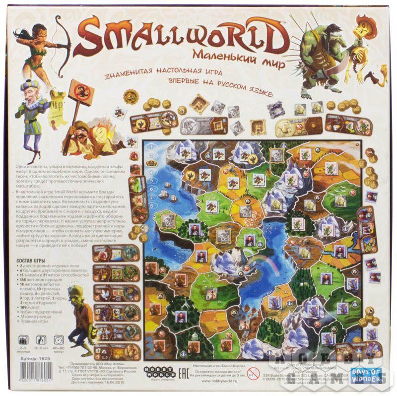 Настольная игра: Small World: Маленький мир, арт. 1605 - фото 3
