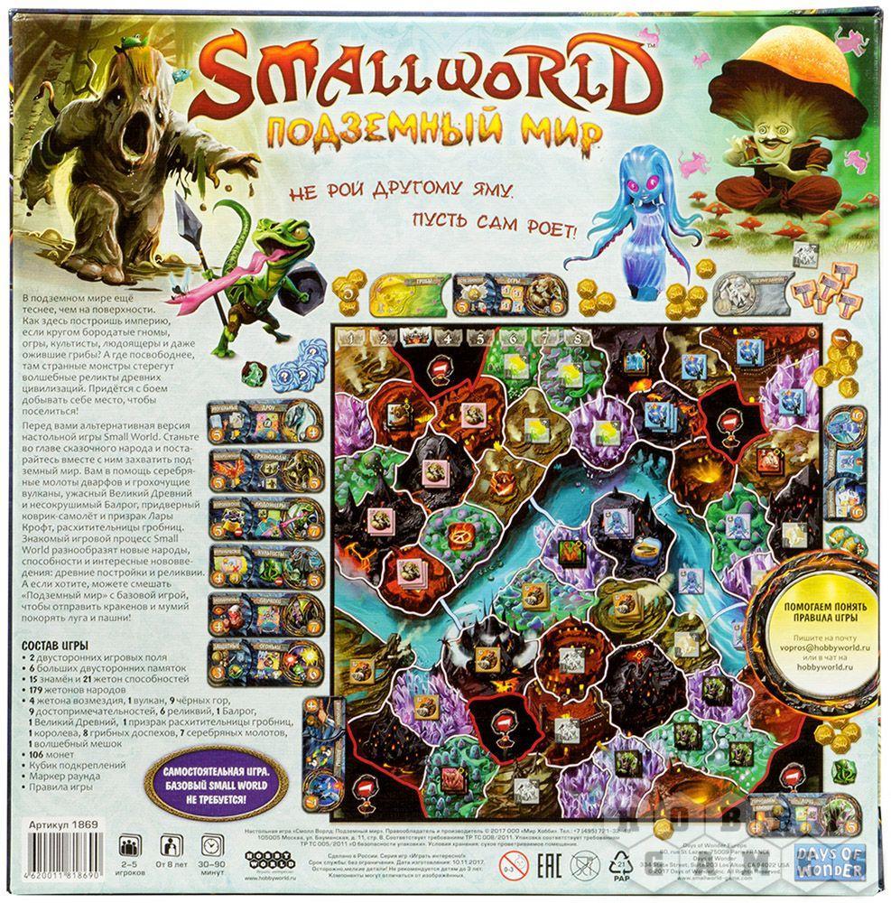 Настольная игра: Small World: Подземный мир, арт. 1869 - фото 3
