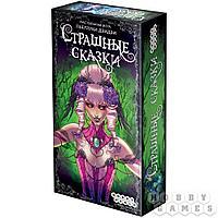 Настольная Игра: Страшные Сказки, арт. 1398
