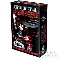Настольная игра: Вампирский Манчкин, арт 1089