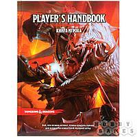 Dungeons & Dragons. Книга игрока, арт. 73601-R