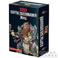 Настольная игра: Dungeons & Dragons. Карты заклинаний. Жрец, арт. 73916-R