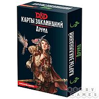 Настольная игра: Dungeons & Dragons. Карты заклинаний. Друид, арт. 73917-R