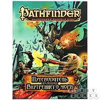 Pathfinder. Настольная ролевая игра. Путеводитель по региону Внутреннего моря, арт. 17009