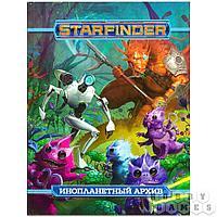 Starfinder. Настольная ролевая игра. Инопланетный архив, арт. 16567