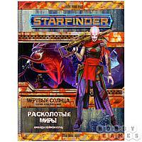 Starfinder. Настольная ролевая игра. Серия приключений «Мёртвые солнца», выпуск №3: «Расколотые миры