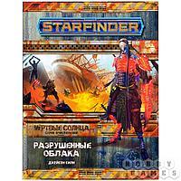 Starfinder. Настольная ролевая игра. Серия приключений «Мёртвые солнца», выпуск №4: «Разрушенные обл