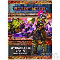 Starfinder. НРИ. Серия приключений «Мёртвые солнца», выпуск №5: «Тринадцатые врата», арт. 717021