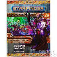Starfinder. НРИ. Серия приключений «Мёртвые солнца», выпуск №6: «Империя костей», арт. 717022