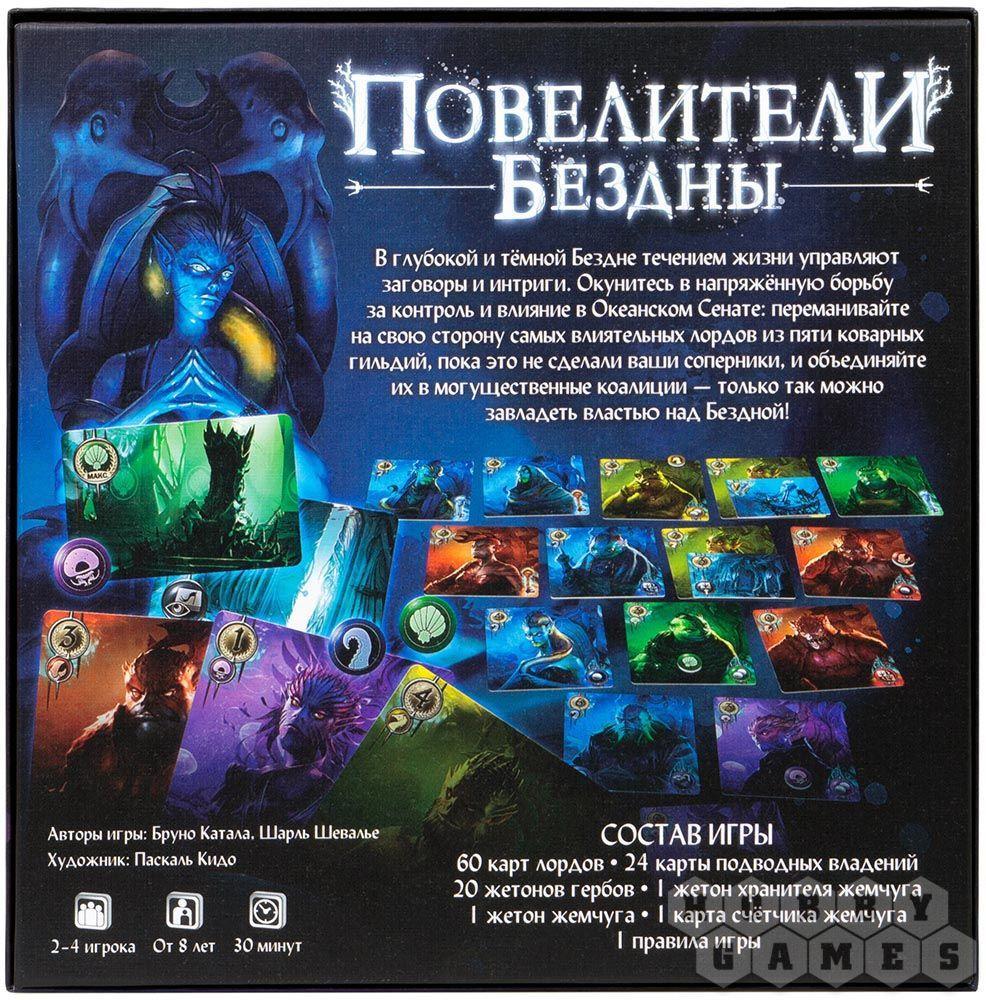 Настольная игра: Повелители Бездны, арт. 915179 - фото 3