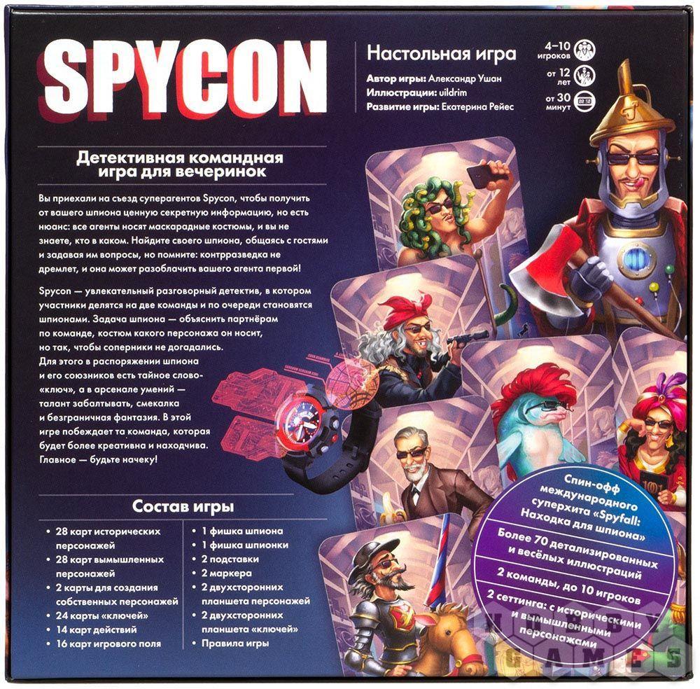 Настольная игра: Spycon, арт. 915164 - фото 3