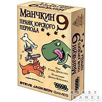 Настольная игра: Манчкин 9: Пранк юрского периода, арт. 915140