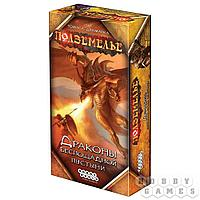 Настольная игра: Подземелье: Драконы беспощадной пустыни, арт. 915096