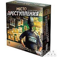 Настольная игра: Место преступления, арт. 915042