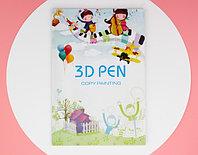 Трафареты для 3D ручки (альбом 40 ст.)
