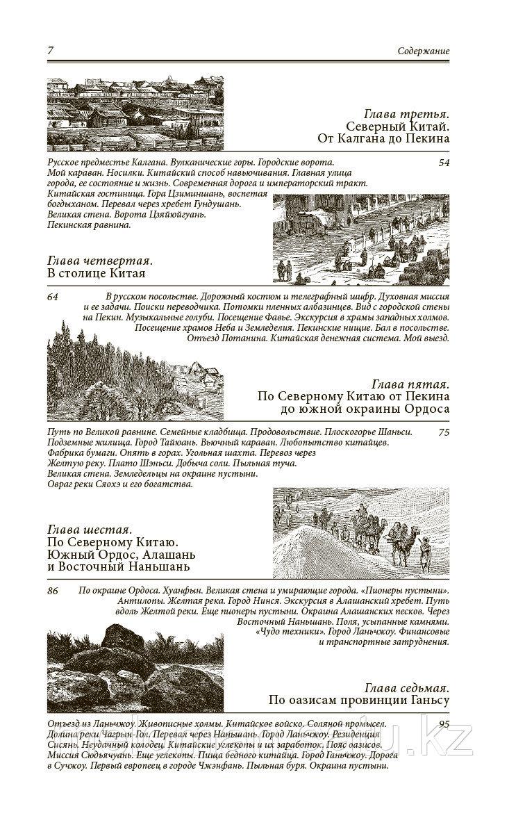 Обручев В. А.: От Кяхты до Кульджи: Путешествие в Центральную Азию и Китай. Мои путешествия по Сибири - фото 6