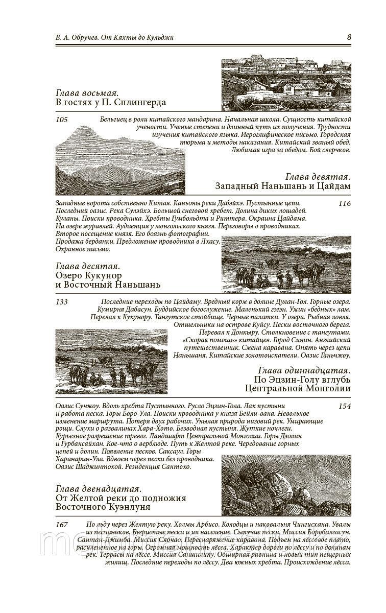 Обручев В. А.: От Кяхты до Кульджи: Путешествие в Центральную Азию и Китай. Мои путешествия по Сибири - фото 7