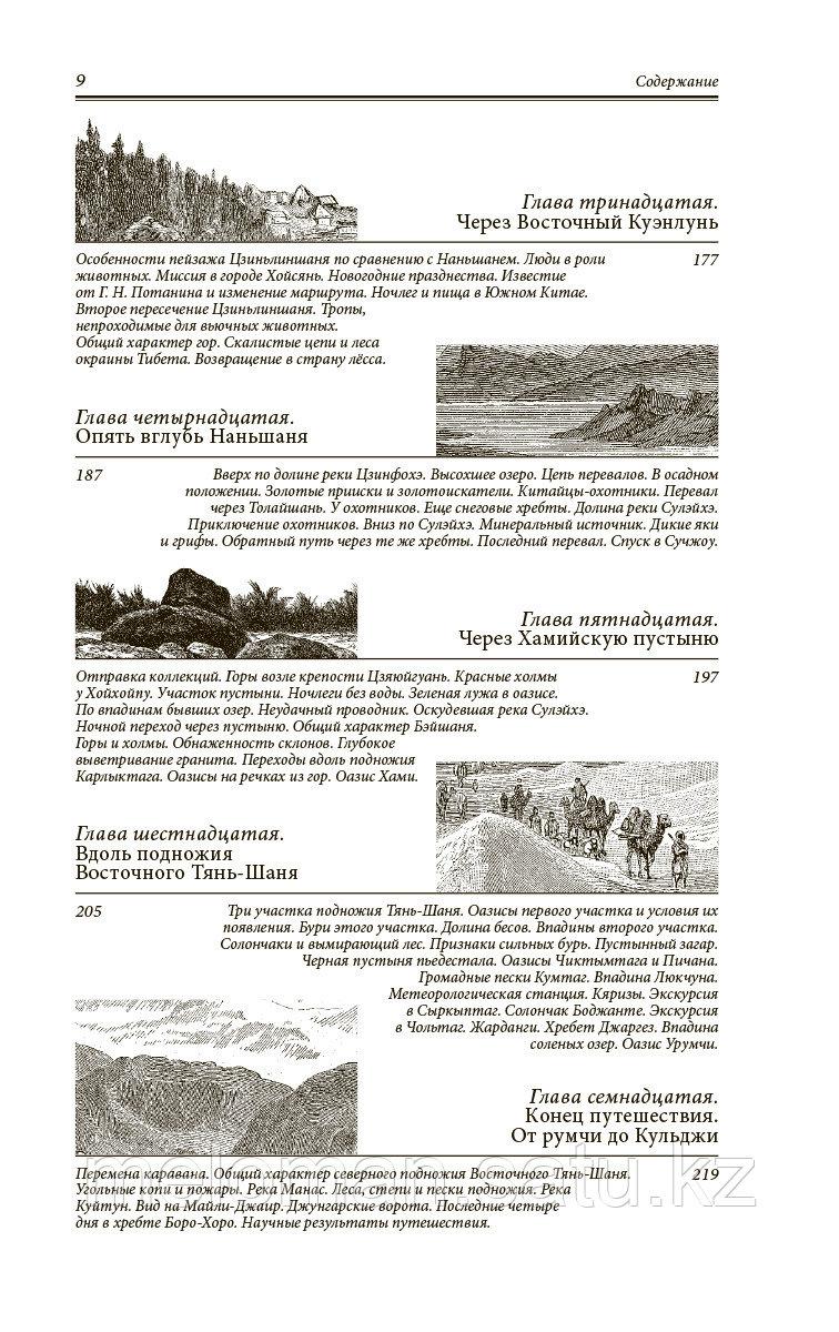 Обручев В. А.: От Кяхты до Кульджи: Путешествие в Центральную Азию и Китай. Мои путешествия по Сибири - фото 8