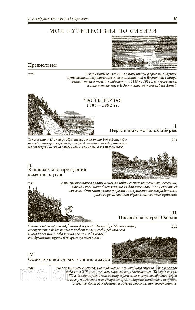 Обручев В. А.: От Кяхты до Кульджи: Путешествие в Центральную Азию и Китай. Мои путешествия по Сибири - фото 9