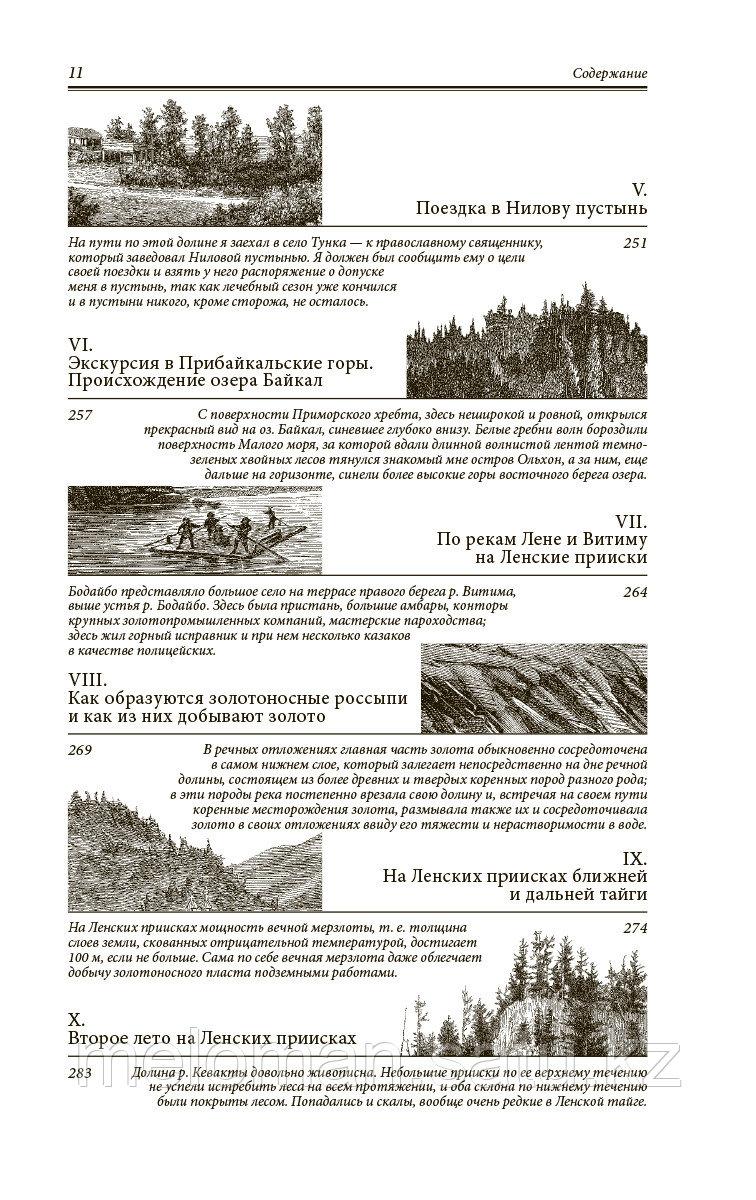 Обручев В. А.: От Кяхты до Кульджи: Путешествие в Центральную Азию и Китай. Мои путешествия по Сибири - фото 10