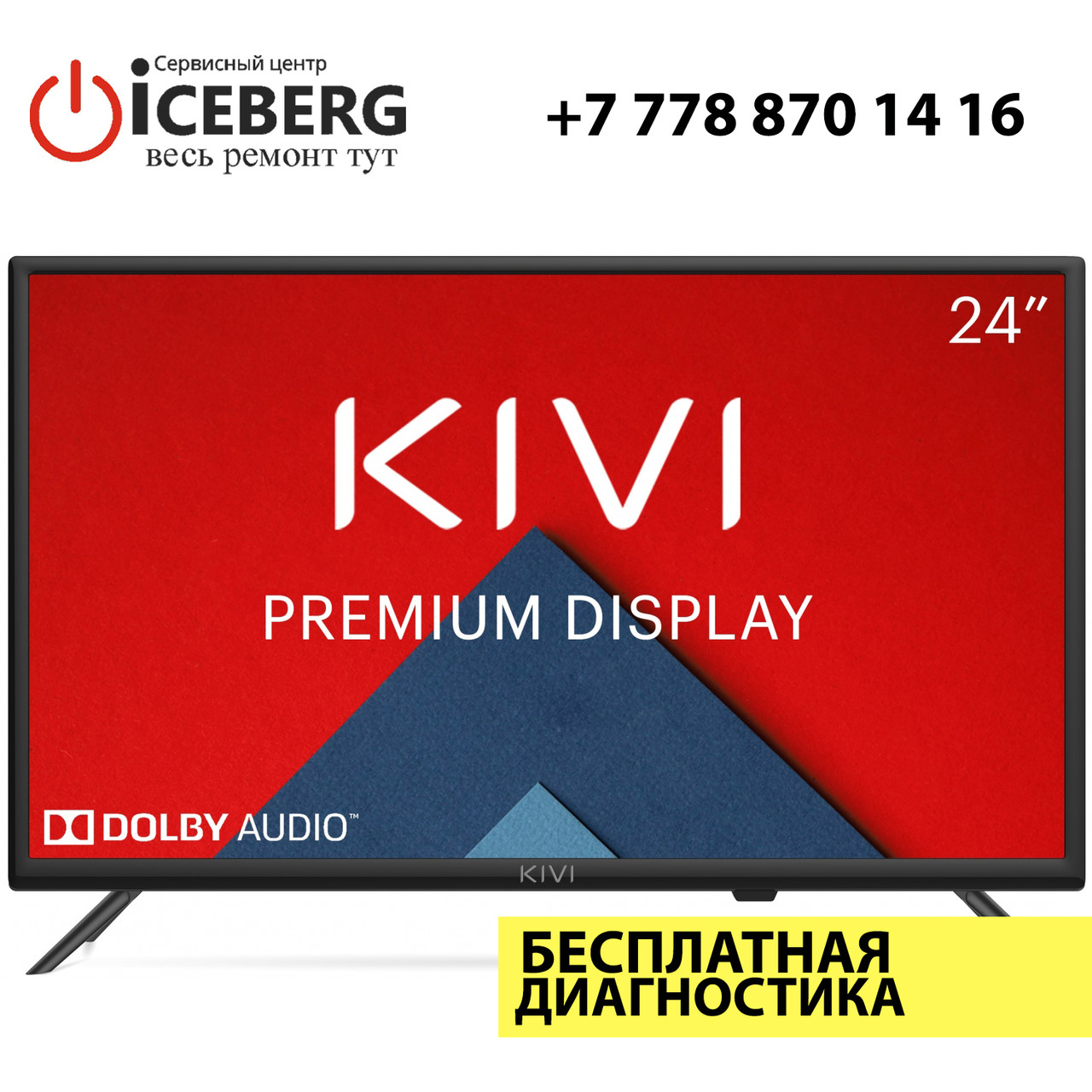 Ремонт телевизоров Kivi