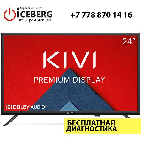 Ремонт телевизоров Kivi, фото 2