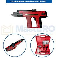 Пороховой монтажный пистолет NS-450