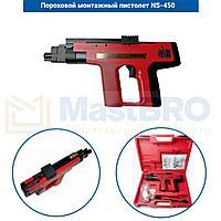 Пороховой монтажный пистолет NS-450 в Казахстане