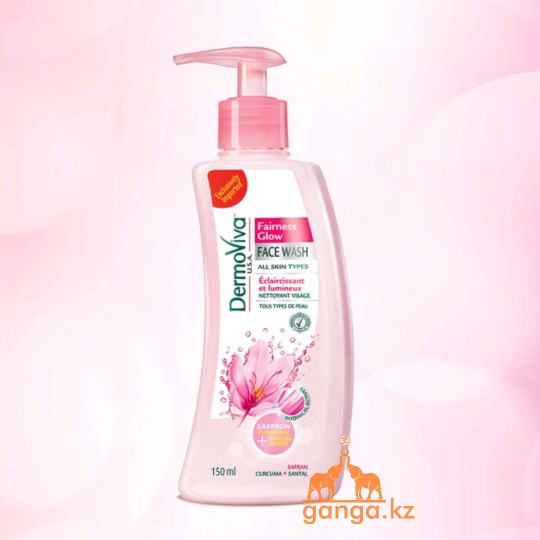 Средство для умывания для всех типов кожи (DermoViva Face Wash Fairness Glow DABUR), 150 мл