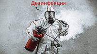 Дезинфекция удаление неприятных или опасных запахов